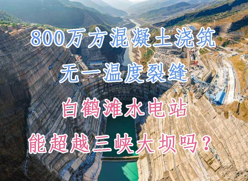 800万方混凝土浇筑无一温度裂缝,白鹤滩水电站能超越三峡大坝吗?
