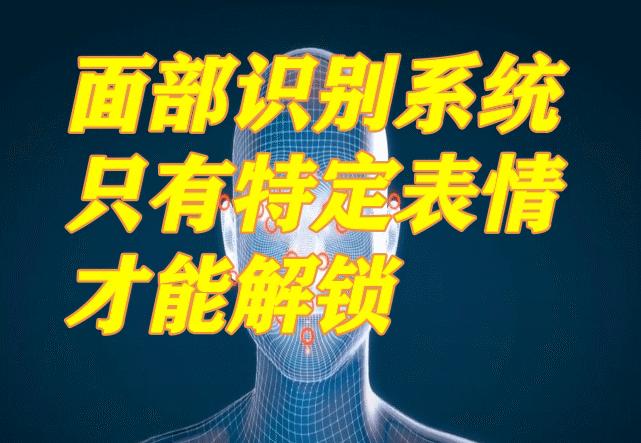 解锁手机还要使用特定表情这个面部识别系统可真行