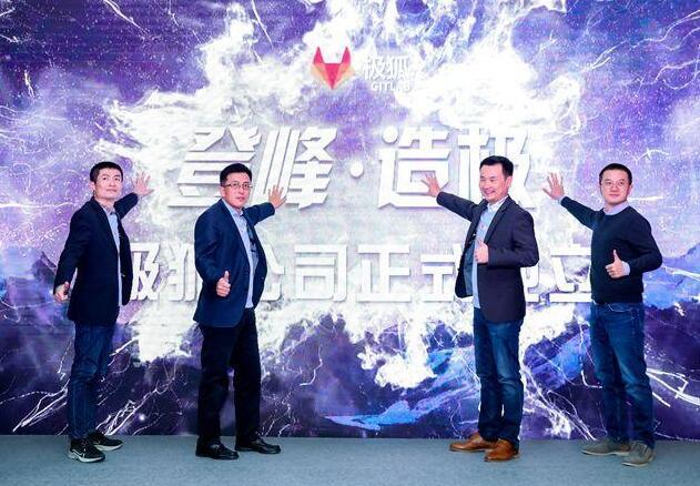 中外合资3.0:红杉宽带联合GitLab打造中国开源DevOps平台