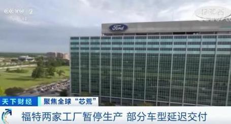 日本半导体巨头工厂发生火灾 或影响全球汽车产业