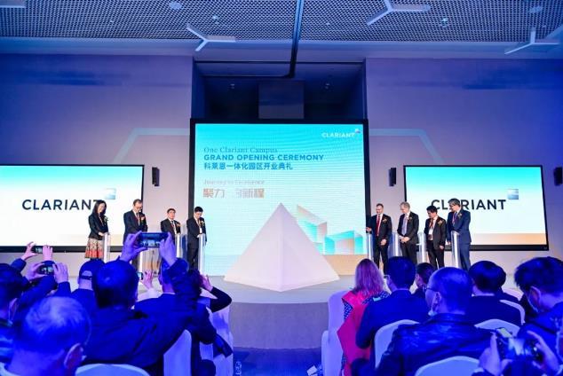 科莱恩一体化园区开业 提升并增强其在中国成长的能力