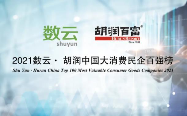 2021胡润中国大消费民企百强榜:华为以1.1万亿价值成中国大消费领域价值最高民营企业