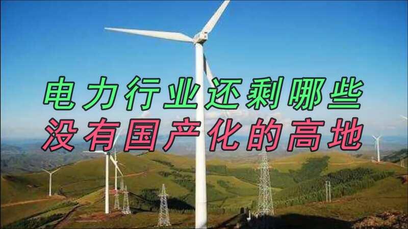 中国电力还怕卡脖子吗,哪些电力还需要进口