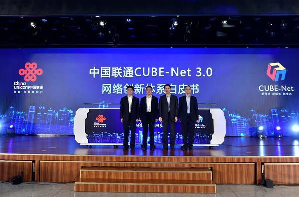 中国联通发布CUBE-Net 3.0网络创新体系!将呈现十大技术特征