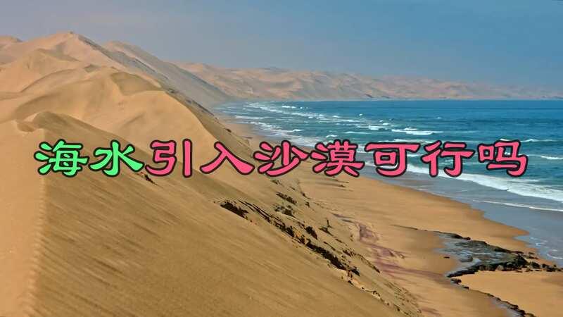 沙漠里面缺水而海水取之不尽,引海水进沙漠如何?