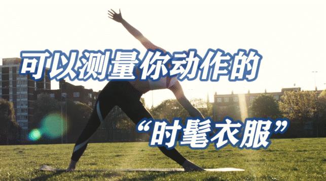 """可以测量你动作的""""时髦衣服"""",让你成为最专业的""""运动员"""""""