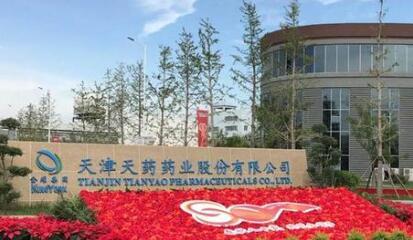 天药股份混改落地,天津市国资委不再是实控人
