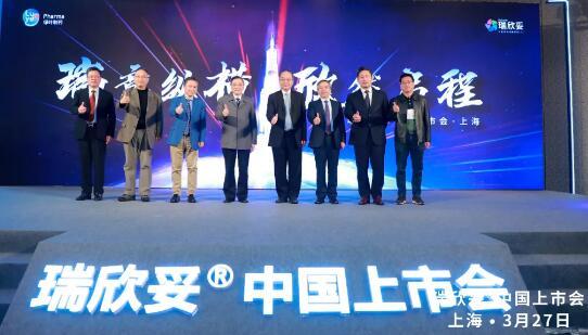 高光时刻!中国首个自主创新微球制剂瑞欣妥®上市
