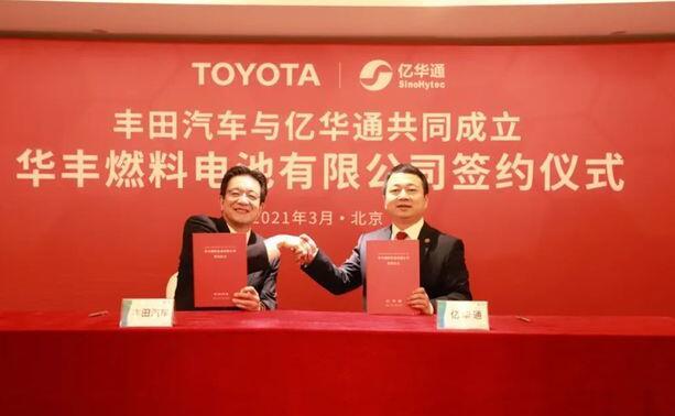 丰田与亿华通成立合资公司 首款燃料电池商用车将于年内投放中国市场