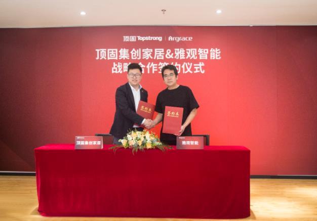 雅观智能与顶固集创共同打造全屋智能方案,共推中国智能家居产业发展