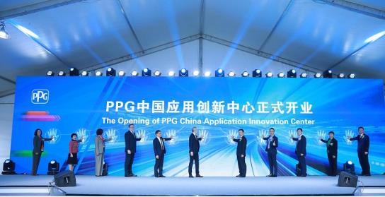 PPG在张家港启用中国应用创新中心 坚定在华长期发展信心