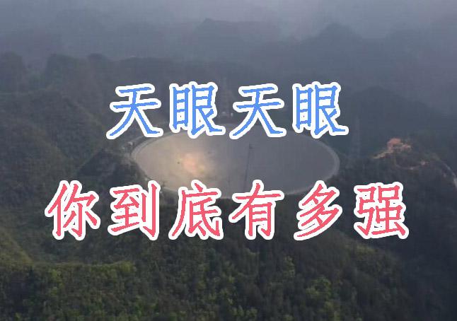 中国天眼现已成为世界巨眼,天眼天眼你到底有多强
