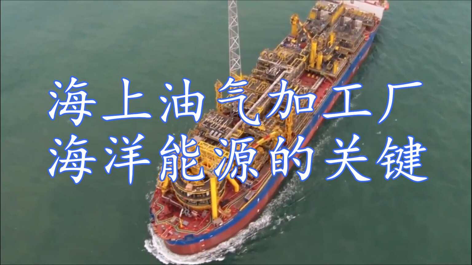 海上油气加工厂-FPSO,海洋能源的关键