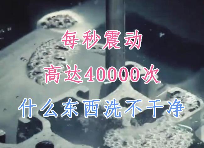 超声波每秒震动40000次,什么东西还能洗不干净