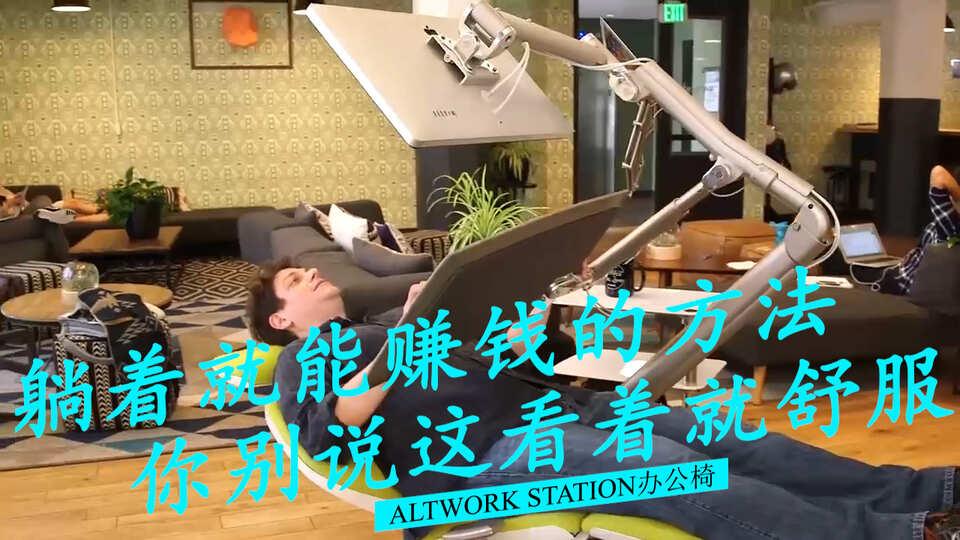 躺着就能赚钱的方法,Altwork Station办公椅 你别说这看着就舒服