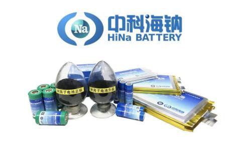 中科海钠获得亿元级融资 将用于推进钠离子电池批量生产