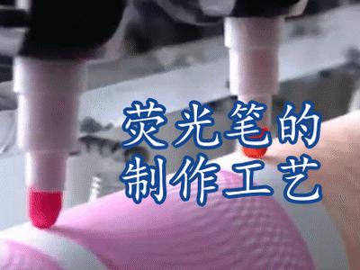 可做标记又不会覆盖重点的荧光笔是如何制作的?