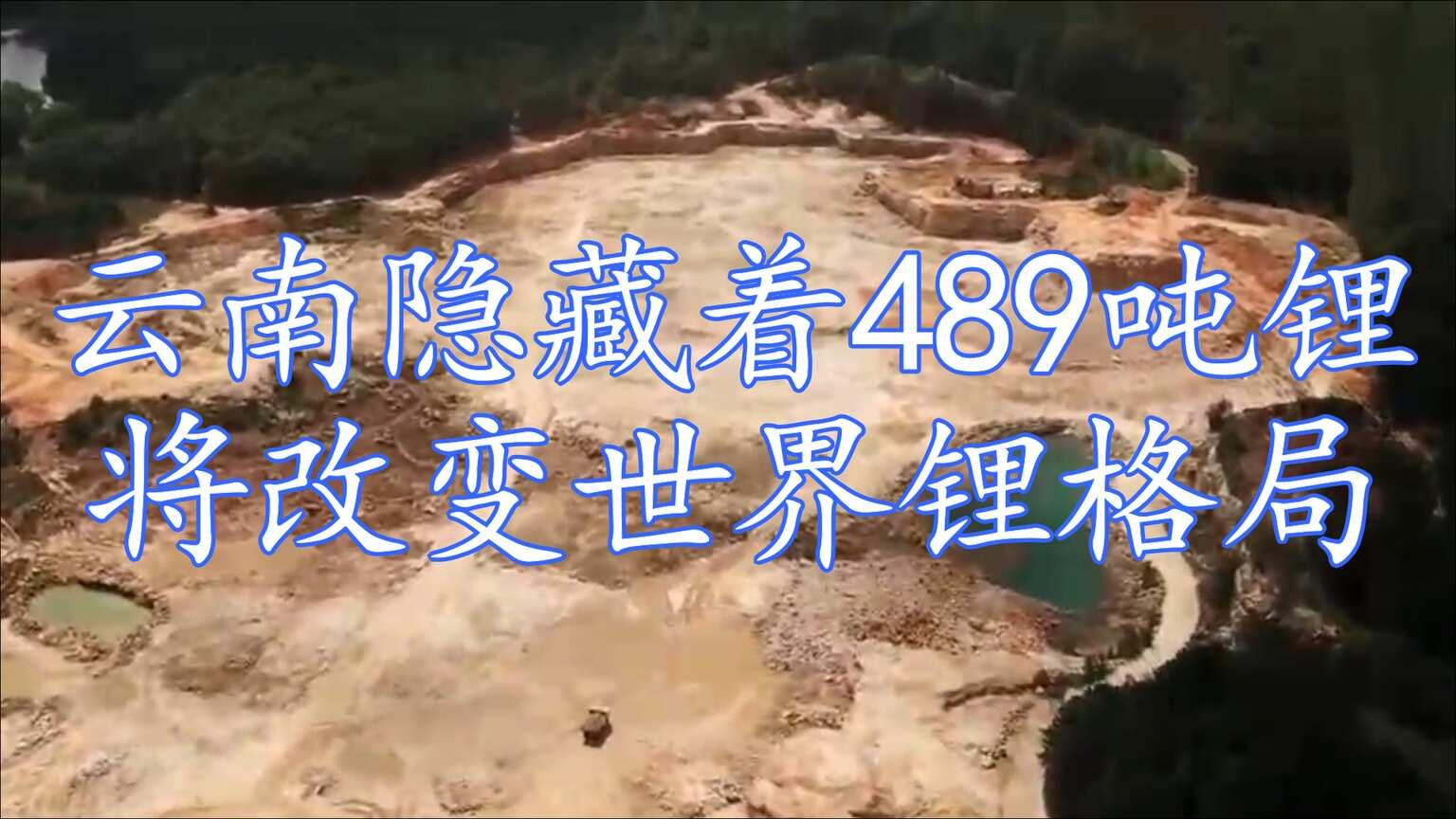 云南隐藏着489吨锂?将改变世界锂格局