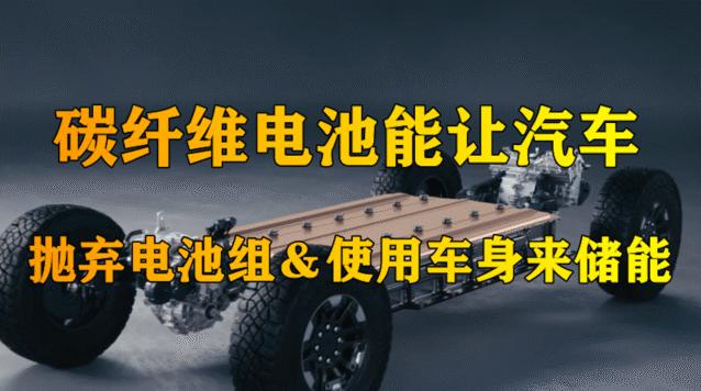 碳纤维电池可以彻底改变汽车设计?瑞典这项新技术可能让汽车抛弃电池组,使用车身来储能