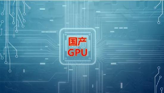 全球GPU市场进入寡头垄断格局!以AI为卖点的国产GPU新贵是泡沫吗?