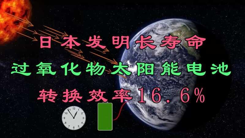 日本发明长寿命过氧化物太阳能电池,转换效率16.6%
