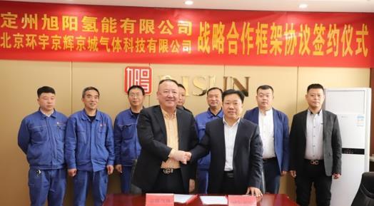 旭阳集团携手京辉气体签订战略合作框架协议 推进氢能产业发展
