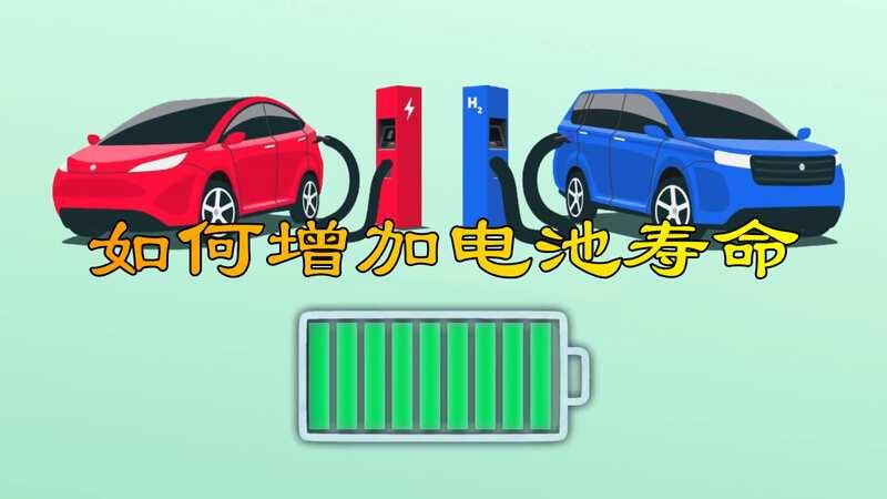 如何增加电池寿命?电池管理系统