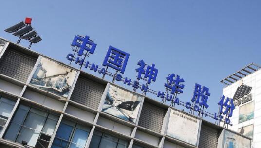 中国神华再抛巨额分红方案,上市14年分红2700亿 不愧为全球最大的煤企!