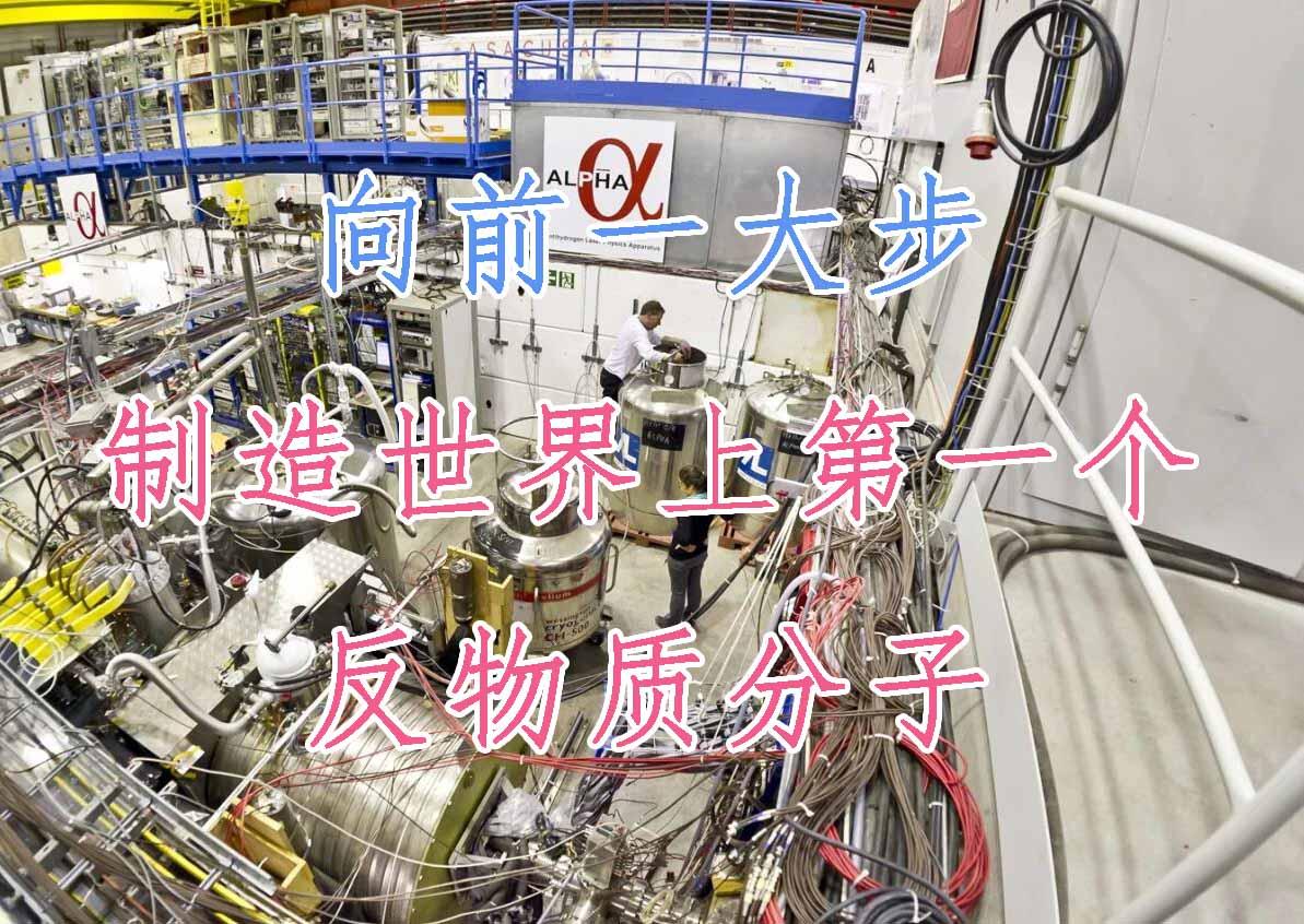 首次用激光对反物质进行冷却,研究将解释为什么宇宙主要由物质组成