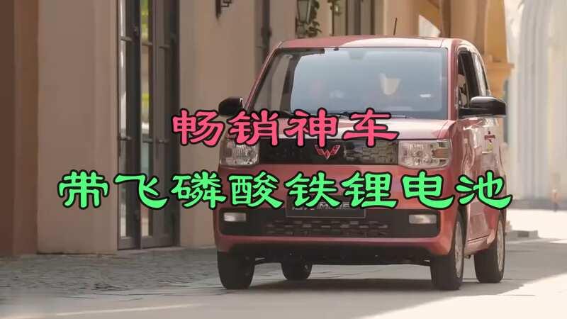 畅销神车五菱宏光MINI带飞磷酸铁锂电池