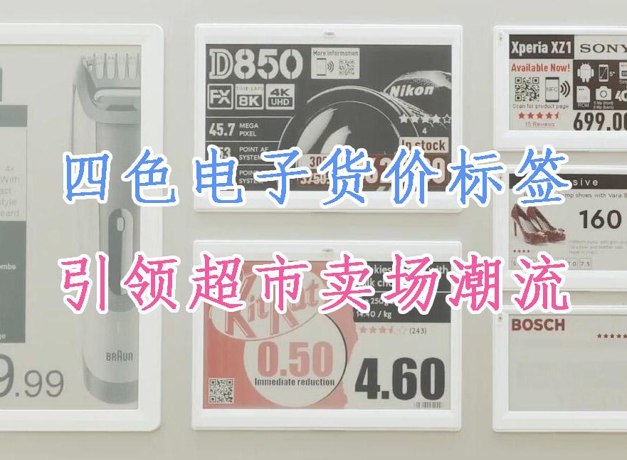 元太科技四色电子货价标签E Ink Spectra 3100,或引领超市卖场潮流