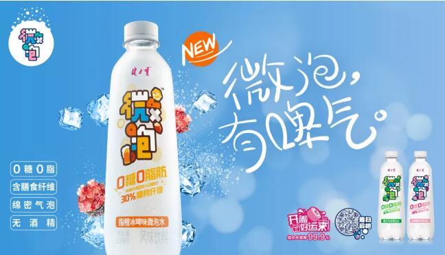 健力宝推出指橙冰啤味微泡水,推陈出新能博得年轻人的口味?