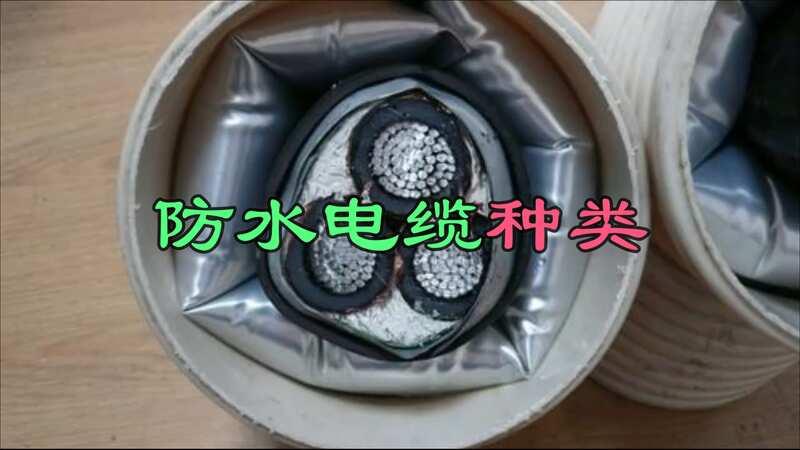水处理工程用的都是什么电缆,和普通电缆差别大吗