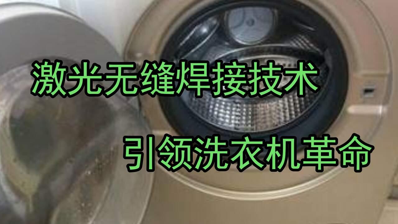 海尔率引进激光无缝焊接技术,引领洗衣机革命