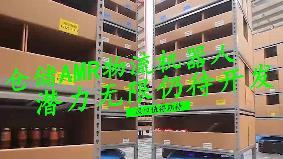 仓储AMR物流机器人潜力无限仍待开发,风口值得期待