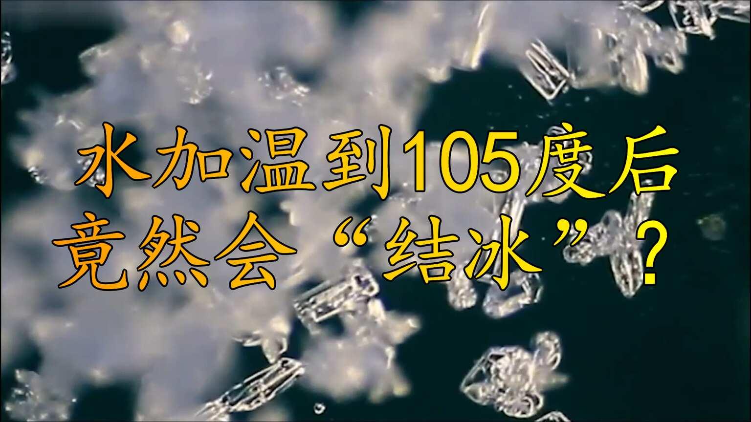 """水加温到105℃后竟然会""""结冰""""?这究竟是怎么一回事"""