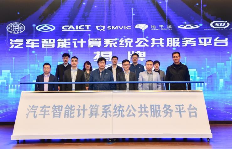 汽车智能计算系统公共服务平台正式揭牌 推动产业快速向前发展