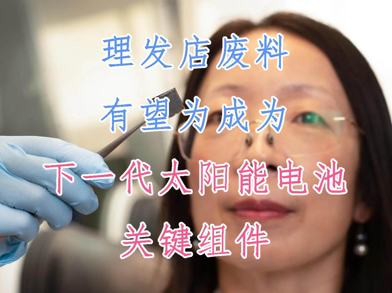 理发店地板上的秘密,头发或有望成为下一代太阳能电池关键组件