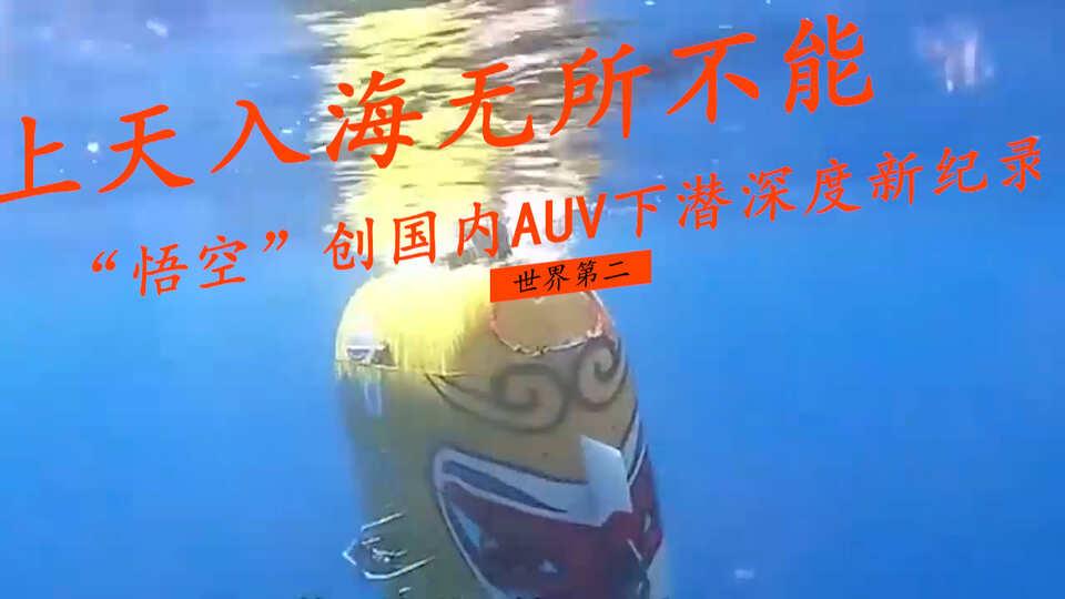 """上天入海无所不能,""""悟空""""创国内AUV下潜深度新纪录 也是世界第二"""