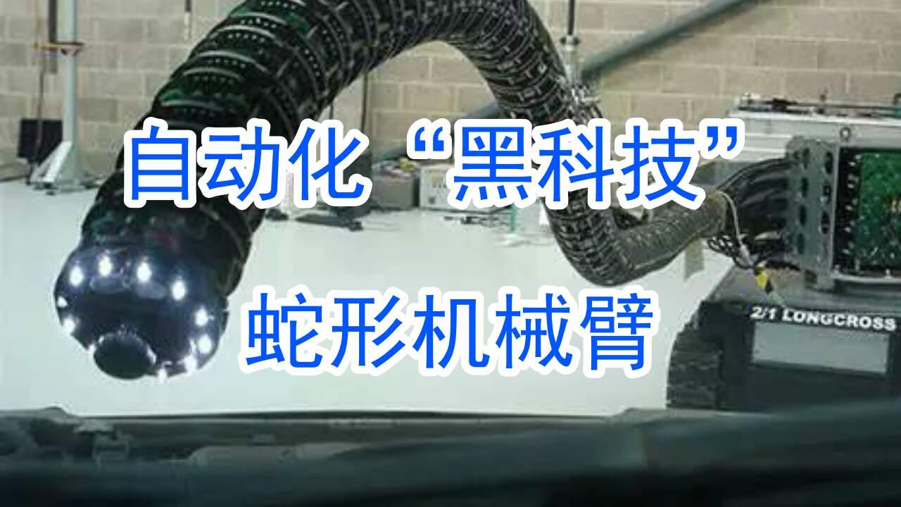 """机器人大军又添新成员,""""黑科技""""蛇形机械臂"""