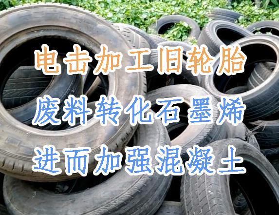 电击加工旧轮胎,一变石墨烯再变加强混凝土材料,抗压强度提高了30%