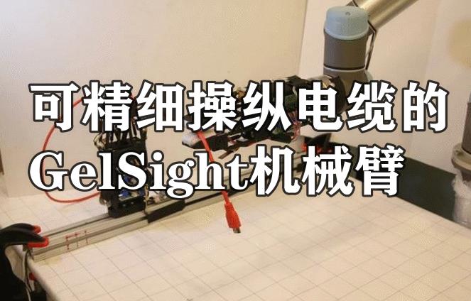 新研究!MIT开发出可精细操纵电缆的GelSight机械臂