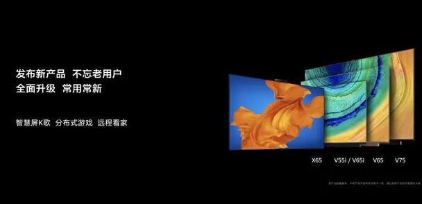 华为发布智慧屏V系列的第二代产品 升级五大分布式场景