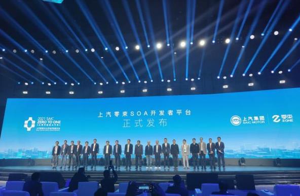 全球首个汽车SOA平台开发者大会正式揭幕 上汽开启无限可能
