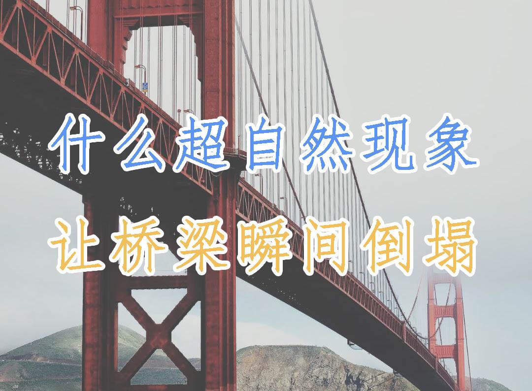 究竟是什么超自然现象,让坚固的桥梁脆的如纸一般瞬间倒塌
