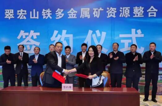 建龙集团子公司将参与翠宏山铁多金属矿产的开采