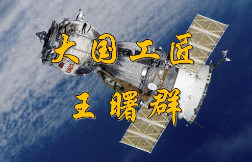 """大国工匠王曙群——一颗螺丝撑起航天,16年缔造""""天空之吻"""""""
