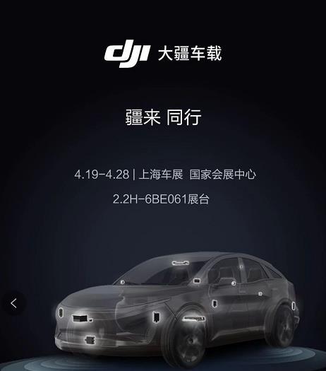 大疆切入汽车赛道:将于上海车展上发布相关产品
