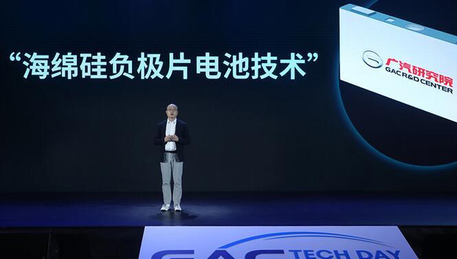 广汽集团发布海绵硅负极片电池技术和超级充电技术 量产时间仍旧是迷
