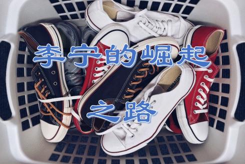 一个由中国运动员创立的潮牌——国货李宁是如何成为国潮领军者的